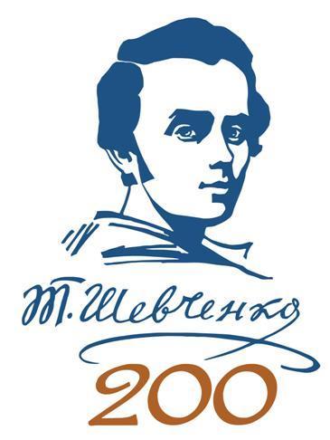 200 років від дня народження Т.Г. Шевченка